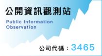 公開資訊觀測站_3465